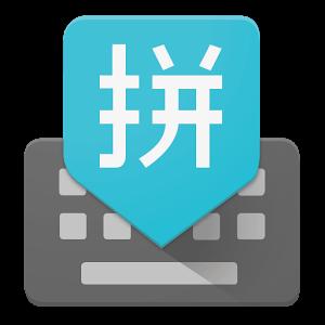 دانلود Google Pinyin Input 4.3.3.139981441 نرم افزار تایپ حروف چینی در اندروید