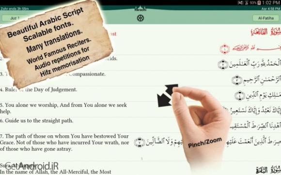 دانلود Quran Majeed 2.9.71 برنامه قرآن صوتی با ترجمه فارسی و قرائت اندروید