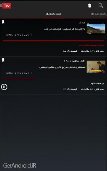 دانلود تلوبیون Telewebion 2.4.4 نرم افزار پخش زنده و آنلاین شبکه های تلویزیونی ایران اندروید