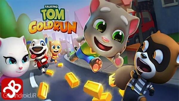 نتیجه تصویری برای دانلود تالکینگ تام گولد ران Talking Tom Gold Run 2.0.1.1282