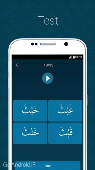 دانلود Learn Quran 4.83.21 نرم افزار آموزش تجوید و قرائت قرآن کریم اندروید