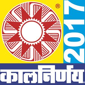 دانلود KALNIRNAY 2017 1.20 برنامه تقویم نجومی هندی اندروید