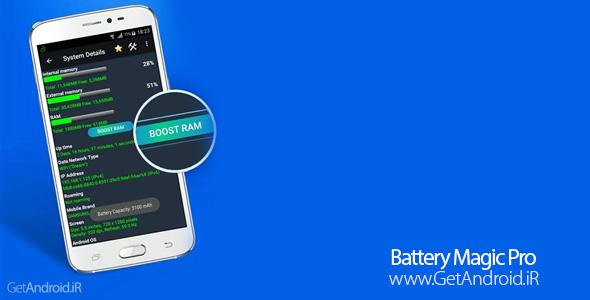 بهترین برنامه ذخیره باتری اندروید