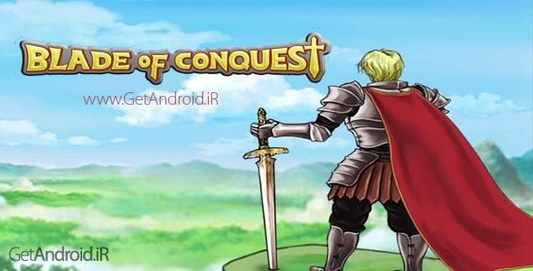 دانلود Blade Of Conquest 1.0.3 بازی تسخیر شمشیر اندروید