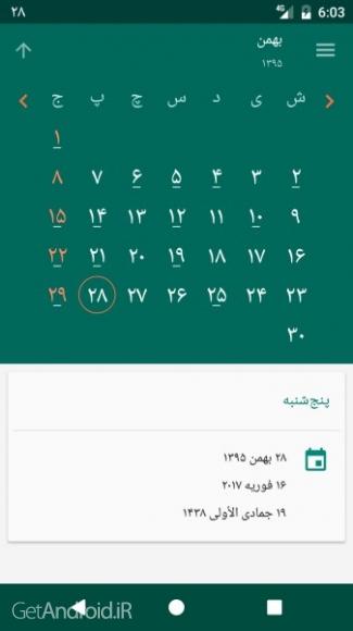 دانلود رایگان تقویم فارسی اذان گو 1397