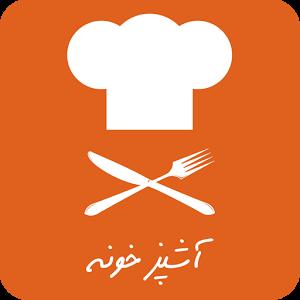 دانلود آشپزخونه 2 برنامه آشپزی ایرانی برای اندروید