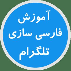 آموزش فارسی سازی تلگرام