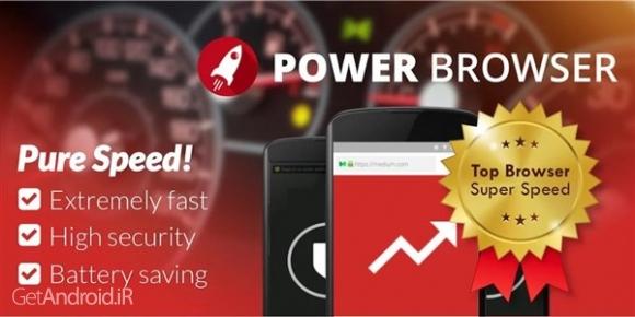 دانلود Power Browser v64.0.2016123065 مرورگر قدرتمند اندروید