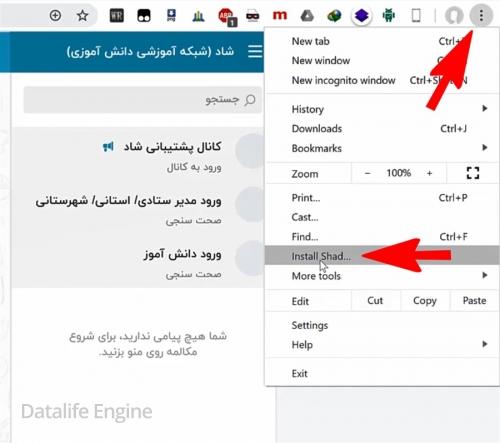 آموزش نصب نرم افزار شاد بر روی کامپیوتر و لپ تاپ