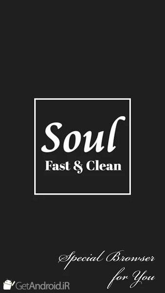 دانلود Soul Browser v1.2.39 برنامه مرورگر اینترنت سریع و قدرتمند اندروید